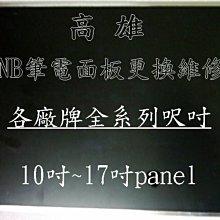 達仁高雄液晶螢幕維修 筆電螢幕更換維修 華碩ASUS筆電面板維修.NB面板維修 螢幕維修 LED液晶螢幕面板更換 高雄