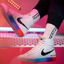 Nike W BLAZER MID 77 經典 復古 高幫 白黑 彩虹 漸層 運動 滑板鞋 DC3281-101 女鞋