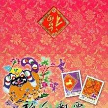 《儲值卡》中華郵政電子儲值卡新年郵票–狗年郵票儲值卡三張