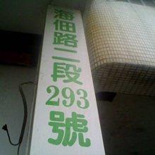 大台南 CT 創意設計廣告社-卡典希德中空板看板
