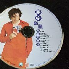 【珍寶二手書齋CD6】張宇 奇蹟 裸片1CD