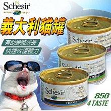 【🐱🐶培菓寵物48H出貨🐰🐹】Schesir》天然機能貓罐頭 鮪魚系列85g 特價39 元自取不打折