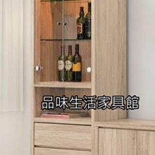 品味生活家具館@寶雅橡木色2.2尺展示櫃H-703-1@台北地區免運費(特價中)