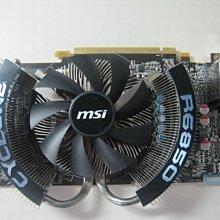 微星R6850 Cyclone 1GD5顯示卡〈ATI HD 6850繪圖引擎、1GB、DDR5、256Bit〉拆機良品