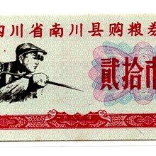 [少見(尺寸:8.5×4公分)]中國大陸 1980年 四川省南川縣購糧券[购粮券(糧票)] 貳拾市斤 20市斤