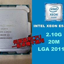 【 大胖電腦 】Intel XEON E5-2620V4 CPU/2011-3/8C16T 保固30天 直購價8000元