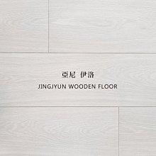 京峻木地板施工專家 超耐磨卡扣式木地板 首席系列-亞尼伊洛