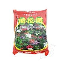 *滿1200免運*【FA003】天然有機質肥料 花卉 草花 蔬果專用 花兒姿開花肥/800G 【園丁花圃】