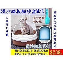 【億品會】L號 滑沙踏板 貓砂盆 貓廁所 貓便盆 貓尿盆 貓砂屋 貓砂 貓跳台 貓抓屋 貓抓板