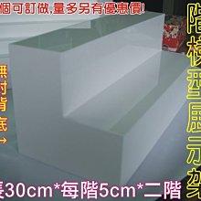 三重長田{壓克力製品} 二層階梯型架 階梯式置物架 三明治展示架 蛋糕陳列架 糖果收納盒 蜜餞盒 飾品展示盒 產品收納架