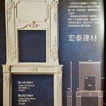 [台北市宏泰建材]精緻建材裝飾壁爐  富麗典雅的豪門風範, 多色可選,  另售許多歐美風巴洛克風建材。