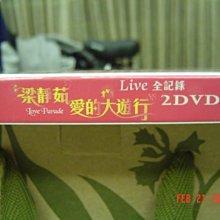 梁靜茹 愛的大遊行 Live 全記錄 2DVD  首批版  (未拆封/非再版)  特價:1000元
