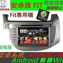 安卓系統 Fit 音響 FIT 專用機 汽車音響 主機 導航 USB DVD 數位 Android 主機 雅歌 喜美