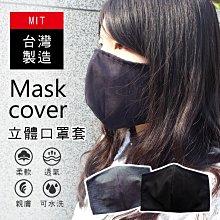 免運 台灣製【澄境】立體口罩套 5入一組 口罩布套  防塵口罩 防護口罩 3D 可清洗 CL028