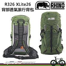 【速度公園】RHINO 犀牛 R326 旅行背包 超透氣彈性洞洞背板 隱藏式防水套 水袋,登山背包 露營背包 旅遊背包