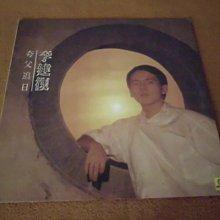 【杜比唱片】 黑膠唱片 ~   李建復     //   夸父追日      (稀少名盤)   *** LP ***