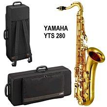 【六絃樂器】全新 Yamaha YTS-280 次中音薩克斯風 / 特價優惠