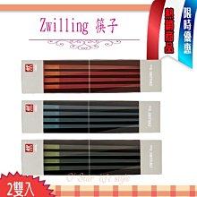 德國 Zwilling  雙人  樹脂 筷子 盒裝  現貨 2雙入 紅色 藍色 綠色 三色可選