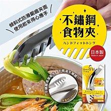 食物夾 不鏽鋼夾 烤肉夾 沙拉夾 日本製