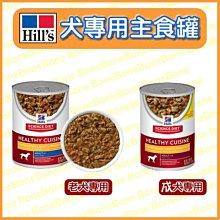 Hills 希爾思-成犬7歲以上 香烤雞肉燉胡蘿蔔及菠菜 健康美饌主食罐12.5oz(354g)