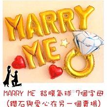 (現貨) 16吋 MARRY ME 鋁膜氣球 嫁給我 求婚 布置 房間佈置