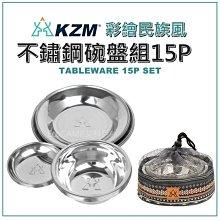KAZMI KZM 彩繪民族風不鏽鋼碗盤組15P K7T3K001 餐具收納 不銹鋼餐盤【EcoCAMP艾科戶外│中壢】