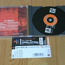 【小蕙館】PS~ Beatmania Append GOTTAMIX 狂熱節奏DJ (純日版) 有側標
