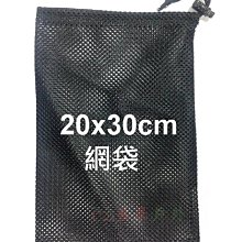 【Apple Outdoor】20x30cm (黑色) 尼龍網布束口袋 收納網袋