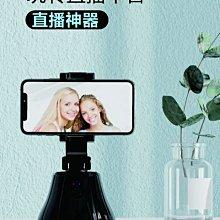 【用心的店】愛隨拍360度智能拍照雲台人臉識別物體跟蹤拍照手機支架攝影直播神器