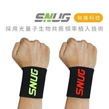 【sNug直營-健康振頻護腕】採光量子共振技術/ 保護關節/ 媽媽手護腕/ 增加支強/ 預防損傷/ 高透氣性