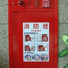 不透明貼紙 水帶箱 消防箱 消防栓專用大貼紙 另有海報 大圖輸出 車身貼 地貼 展示架批發