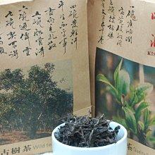 吻潤千家寨1998野生散茶(250公克/包)普洱茶和平藝坊感性分享