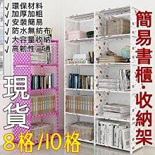 現貨 當日可出貨簡易書架 學生組裝書櫃多功能置物架儲物收納櫃落地置物架桌上書櫃兒童桌面小書架收納架簡~創意家居