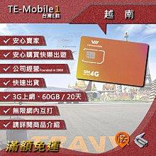 越南 胡志明 河內 下龍灣 峴港 上網 網路 網卡 電話 上網卡 網路卡 電話卡 旅遊卡 手機卡 SIM卡 數據卡