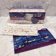 現貨 中衛 CSD x Plantica 2片組 聯名款 康是美 二代 花卉 花朵 分售 單片 分裝 紫色 白色