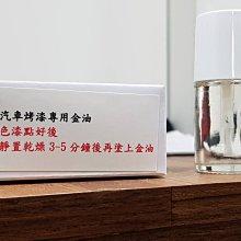 <名晟鈑烤>艾仕得(杜邦)Cromax 原廠配方點漆筆.補漆筆 BENZ SLK 顏色:珍珠銀(775)