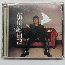 伍佰 Wu-Bai & China Blue 白鴿 2CD 附演唱會宣傳單 1999年 滾石發行-1