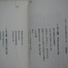 【當代二手書坊】 新新聞文化~鄭麗園~胡志強的胡言胡語~原價180元~二手價79元