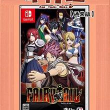 【早月貓發売屋】現貨 -可更新中文- Switch NS FAIRY TAIL 魔導少年 純日版 日文版 ※妖精尾巴※