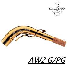♪ 后里薩克斯風玩家館 ♫『YANAGISAWA 磷銅 X 鍍金 吹口管』中音SAX.手工雕花版