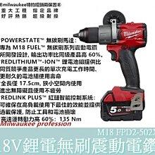 【花蓮源利】空機+高壓縮新款3.0電池 美國 M18FPD2 米沃奇 18V無刷震動電鑽鎚鑽 美沃奇 M18 FPD2
