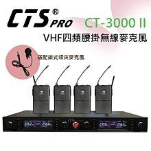 「小巫的店」實體店面*(CT-3000 II)VHF四頻無線麥克風(領夾腰掛)會議開會.同時使用4支不干擾