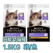 ☆寵物王子☆ ProPlan 冠能 貓糧 1.5KG / 1.5公斤 幼貓鮮雞成長 / 幼貓鮮魚成長