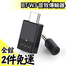 日本原裝 Creative BT-W3 音源傳輸器 發射器 MAC / PC / PS4 / Switch可用【水貨碼頭】