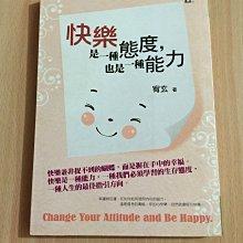 ☆kinki小舖☆~快樂是一種態度,也是一種能力 作者:宥玄 出版社:晶冠-自有書