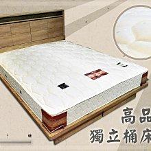 【優比傢俱生活館】傢俱名床-高品質獨立筒5尺雙人床墊