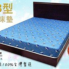 【優比傢俱生活館】名床名墊-冬夏兩用2.3型藍色印花彈簧床墊5尺雙人床墊~新竹以北免運