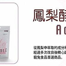 【阿肥寵物生活】 wooly 鳳梨酵素(試吃包)30粒裝