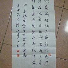 劉子仁---書法墨寶作品(免運費)