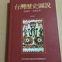 ☆kinki小舖☆~台灣歷史圖說 作者:周婉窈 出版社:聯經-自有書